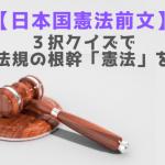【日本国憲法前文】3択クイズで教育法規の根幹「憲法」を理解