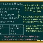 【教採】合格実績ありの模擬授業シナリオ:理科「磁石につけよう」