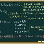 【受かる模擬授業】教採用10分シナリオ「国語辞典はじめの指導」