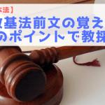 【教育基本法】教基法前文の覚え方:3つのポイントで教採突破!