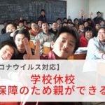 【新型コロナウイルス対応】学校休校:学習保障のため親ができること