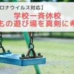 【新型コロナウイルス対応】学校休校:子どもの遊び場を真剣に考える