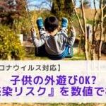 【新型コロナウイルス】子供の外遊びOK?感染リスクを数値で検討