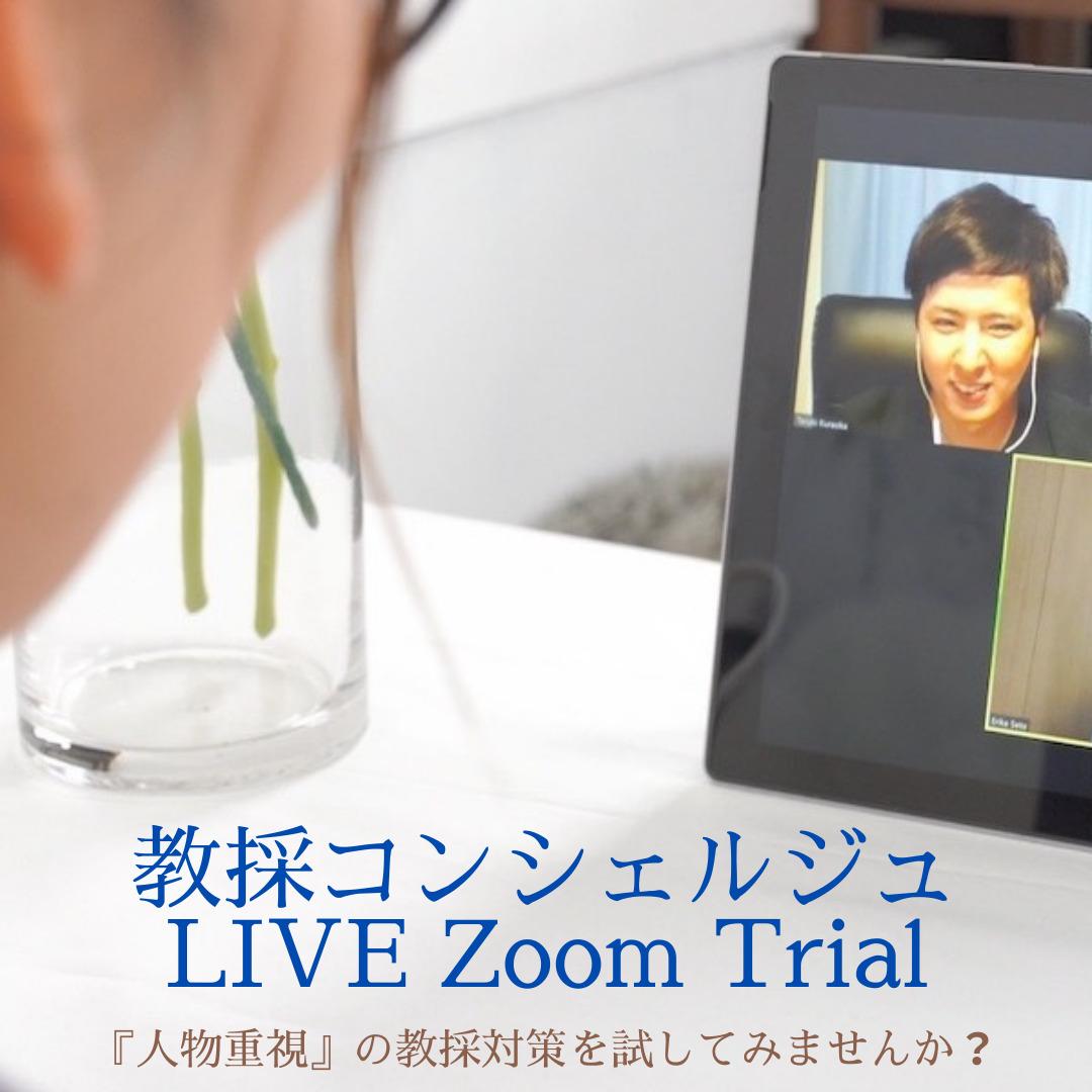 教採コンシェルジュLIVE Zoom Trial